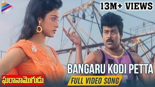 Gharana Mogudu Songs | Bangaru Kodi Petta Song | Chiranjeevi | Disco Shanthi