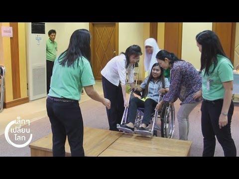 เล็กๆเปลี่ยนโลก [by Mahidol] จิตอาสาเพื่อพัฒนาคุณภาพคนพิการ ตอน 1 (3/3)