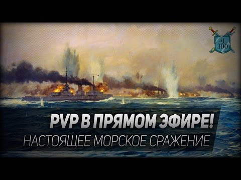 Atlantic Fleet #10: PvP в прямом эфире! Настоящее морское сражение.
