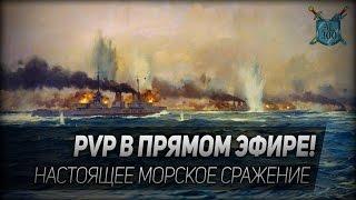 Atlantic Fleet #10: PvP в прямом эфире! Настоящее морское сражение.