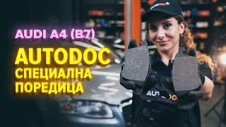 Поддръжка на AUDI A2 (8Z0) - видео инструкция
