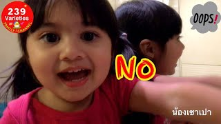 แอบถ่ายลูกสาวแปรงฟัน นางบอกว่า Stop ✋ | Mama please dont take a photo