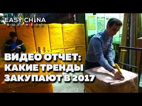Что покупают в новом 2017 году. Видео отчет по отправкам товаров оптом из Китая