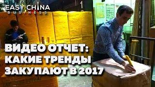 видео Продажа товаров с Китая|Бизнес по продаже товаров из Китая