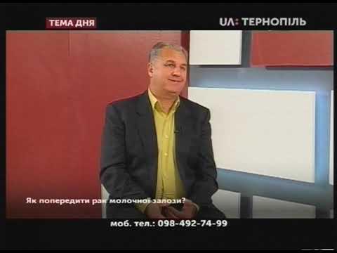 UA: Тернопіль: Тема дня - Як попередити рак молочної залози?