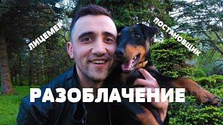 Vitalik Ignatyuk РАЗОБЛАЧЕНИЕ  ( ВИТАЛИК,  ТЫ ЛИЦЕМЕР )