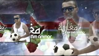 Hatim Ammor -  Mgharba ( Official Audio)  ( حاتم عمور - مغاربة ( النسخة الأصلية