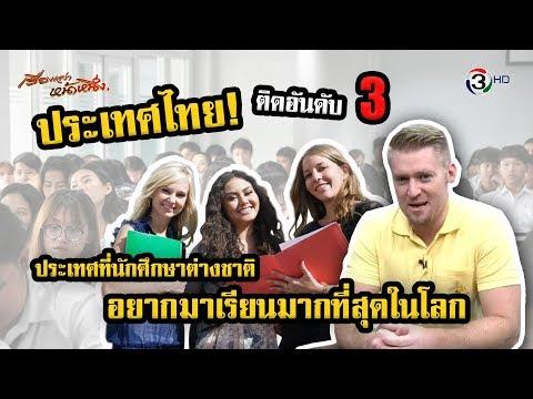 ข่าวดีประเทศไทย! ติดอันดับ 3 ของประเทศที่นักศึกษาต่างชาติอยากมาเรียนมากที่สุดในโลก - วันที่ 26 Jul 2019