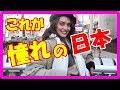 【海外の反応】驚愕!!日本大好き!!米国美人モデルが涙…「期待を遥かに超えてた…」来日し、憧れの日本観光で大興奮!!感動した涙のワケとは!?