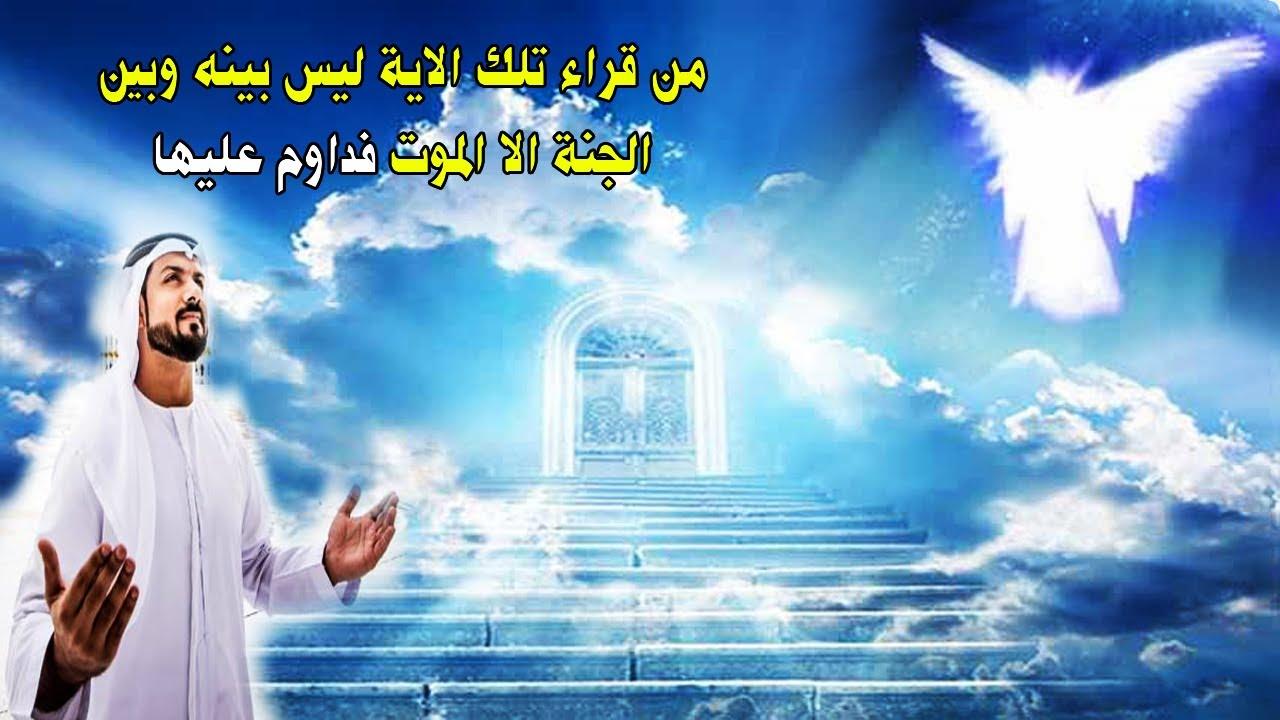 ايه واحدة من قرأها انتظرته الملائكه على أبواب الجنة وذلك قول النبي ﷺ