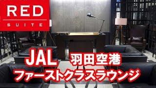 JAL ファーストクラスラウンジ 羽田空港(完全版)