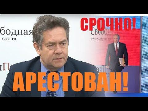 🔥СРОЧНО - Аpеcтован политик Николай Платошкин.. /НОВОСТИ РОССИИ