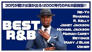 【R&B】30代がグッとくる!2000年代ベストR&Bミックス【洋楽】