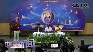"""[中国新闻] 印度启动""""月船3号""""探测器登月项目   CCTV中文国际"""