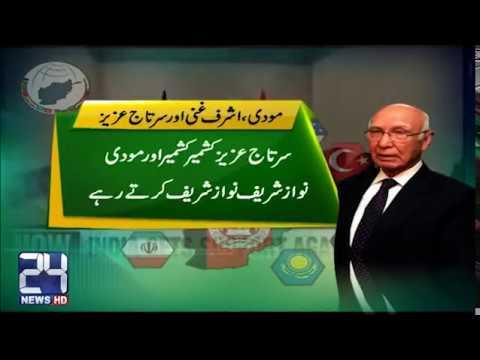 Sartaj Aziz reaction on India and Afghanistan Afghanistan