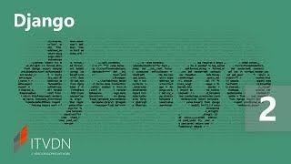 Django. Урок 2.  Маршрутизация. Запросы и ответы сервера