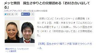 メッセ黒田 国生さゆりとの交際認める「お付き合いはしてる」 スポニチ...