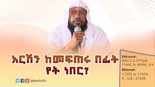 Ustaz Elyas Ahmed | Refuting Ahbash 2 (Amharic)