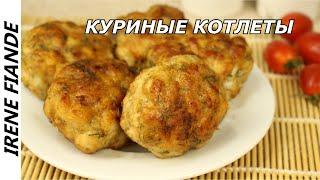 Самые вкусные и сочные #куриные_котлеты. Как приготовить куриные рубленые котлеты