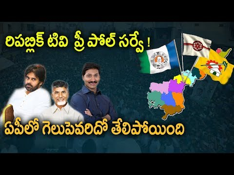 Republic TV Pre Poll Latest Survey on  AP | 2019 Elections | Chandrababu Naidu | YS Jagan | TFC NEWS