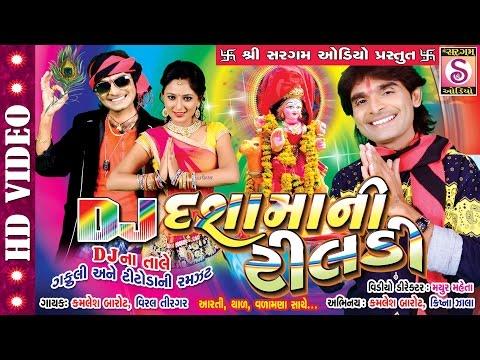 New Gujarati Dj Songs | Bhojan Jamava Ne Aavajo|Dj Dashama Ni Tiladi|Kamalesh Barot Dj|Viral Tiragar