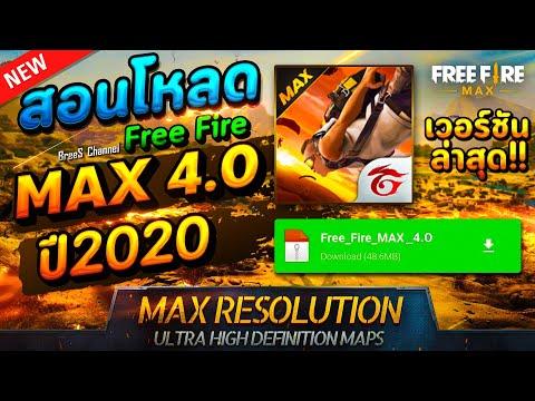 สอนโหลด Free Fire MAX 4.0 เวอร์ชันล่าสุด ปี2020✅เล่นได้100%✅ของฟรีแจกเพียบในเกมส์ รีบดูด่วน!!