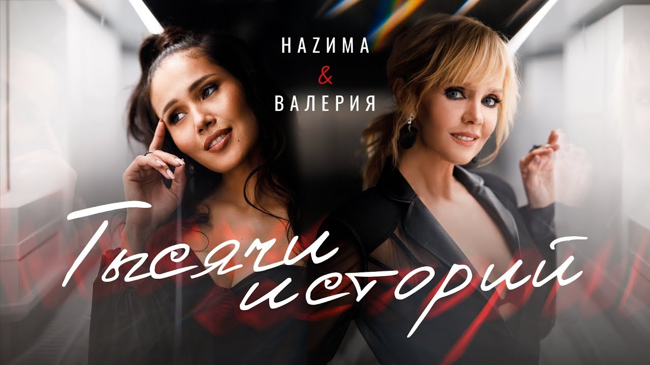 HAZИМА & Валерия – Тысячи историй (Премьера клипа, 2020)