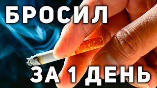 Курил 10 лет и бросил за один день Как бросить курить своими силами за один день НАВСЕГДА