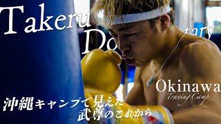 武尊が格闘技を続ける理由とは?トレーニングキャンプ in 沖縄