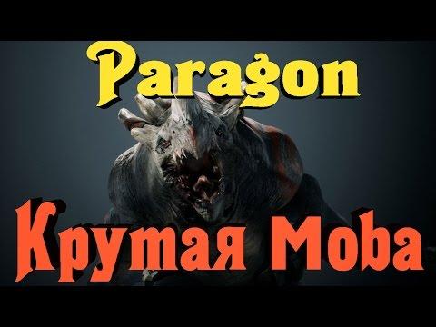 видео: paragon - НАЧАЛОСЬ ОБТ