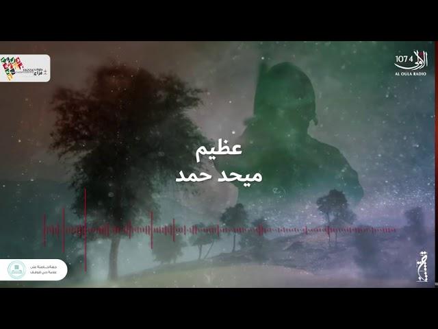 عظيم   ميحد حمد
