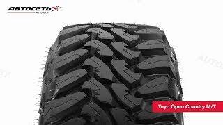 видео Купить летние шины Toyo Open Country HT 265/65 R17 112H в интернет-магазине по низкой цене самовывозом или с доставкой по России
