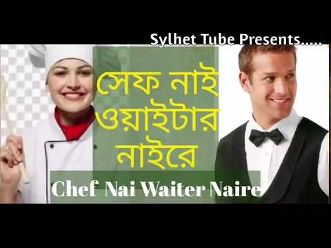 Chef Nai | সেফ নাই |Ponkoj | Lyrics: Hassan | Music Hasnath Kobir