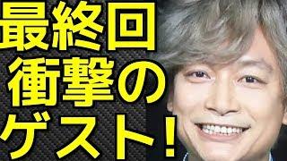 山本耕史だけじゃない!!スマステ最終回のサプライズゲストは感動の○○と○...