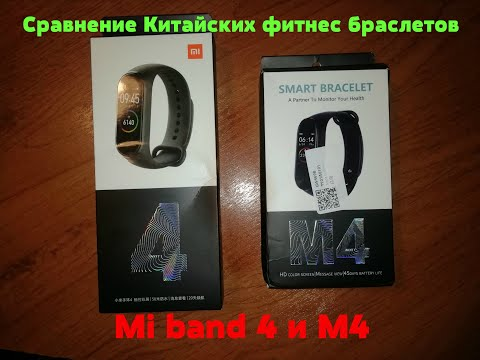 Сравнение Китайских фитнес браслетов Mi Band 4 и M4.