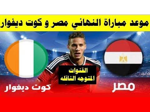 موعد مباراة منتخب مصر الأوليمبي وكوت ديفوار  في نهائي امم افريقيا والقنوات المفتوحه الناقلة