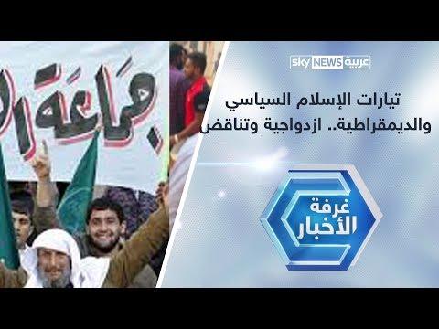 تيارات الإسلام السياسي والديمقراطية.. ازدواجية وتناقض