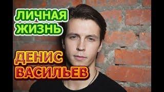 Денис Васильев - биография, личная жизнь, жена, дети. Актер сериала Все могло быть иначе