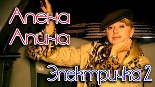 Смотреть клип Алена Апина - Электричка 2