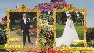 Свадьба Андрея и Хрусталины. Самара 2017. 2 часть