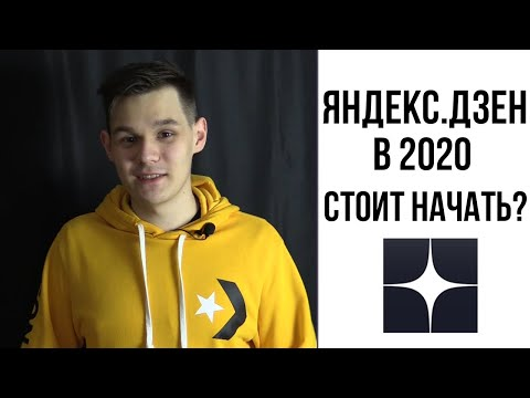 Стоит ли запускать канал на Яндекс.Дзен в 2020?