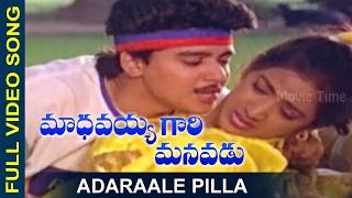 Adarale Pilla Video Song || Madhavayya Gari Manavadu Telugu Movie || A.N.R, Sujatha, Harish