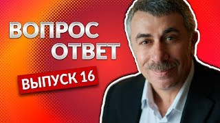 ВОПРОС-ОТВЕТ. Выпуск 16 - Доктор Комаровский