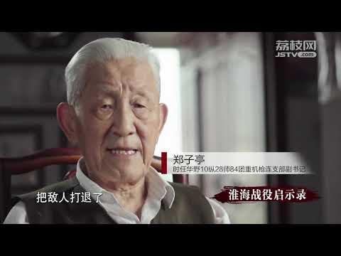 江苏卫视 淮海战役启示录 第四集《血性》:请回答!1948