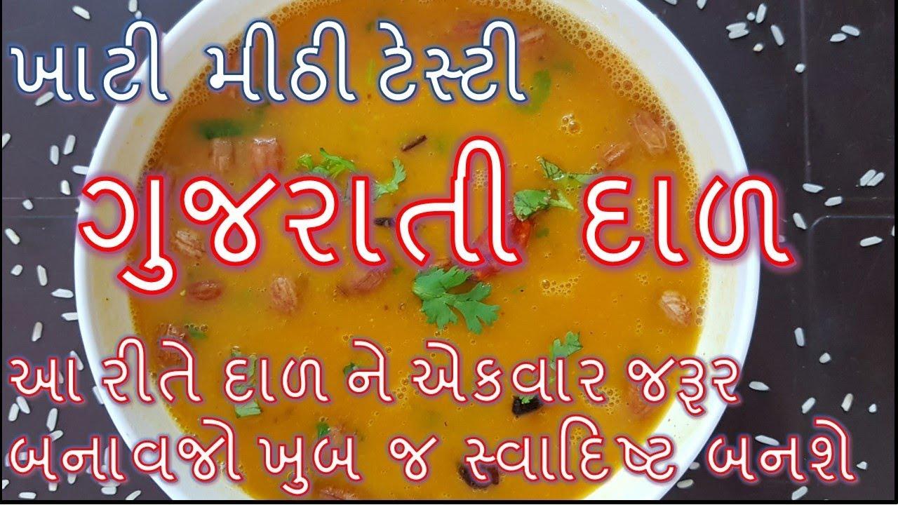 Download ગુજરાતી ખાટી મીઠી દાળ બનાવવા ની રીત/gujarati dal recipe