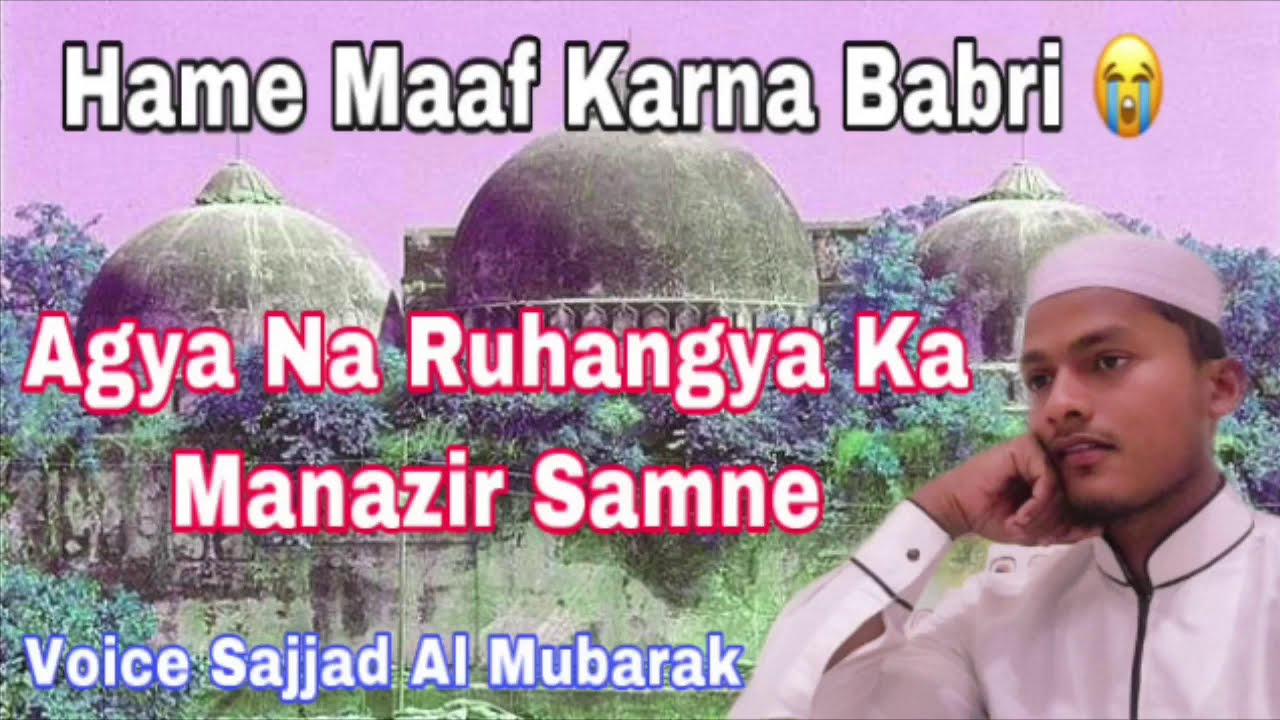 New Nazam On Babri Masjid - Maaf Karna Hame Babri