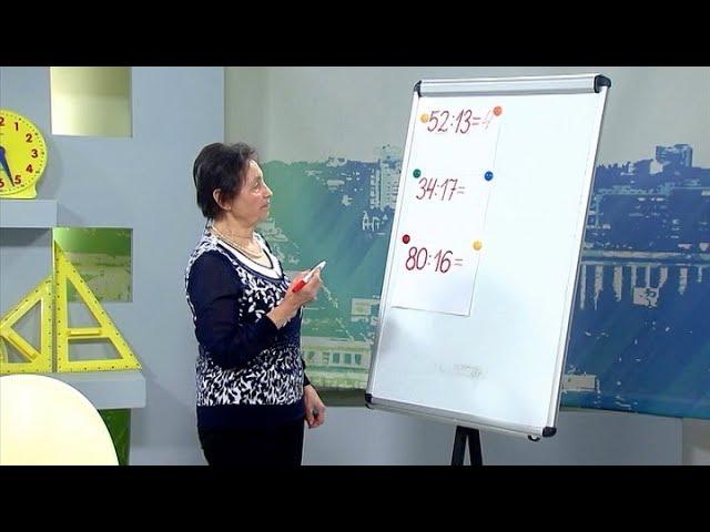 3 клас. Математика. Вивчення випадків ділення на двоцифрове число.