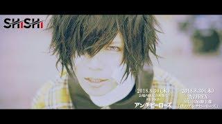 SHiSHi 0th single「アンチヒーローズ」 2018年8月30日(木)渋谷REX会...