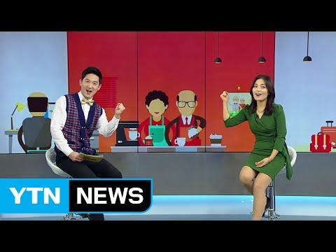 생활정보 전문 채널 'YTN 라이프' 출범 / YTN (Yes! Top News)