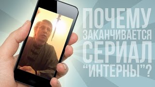 """Иван Охлобыстин о том, почему заканчивается сериал """"Интерны""""   Periscopers"""